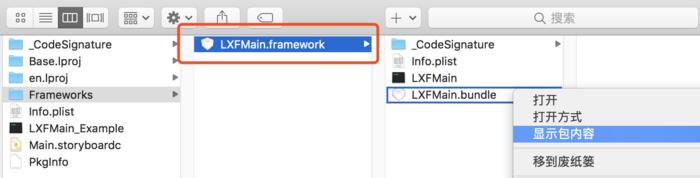 LXFMain.framework