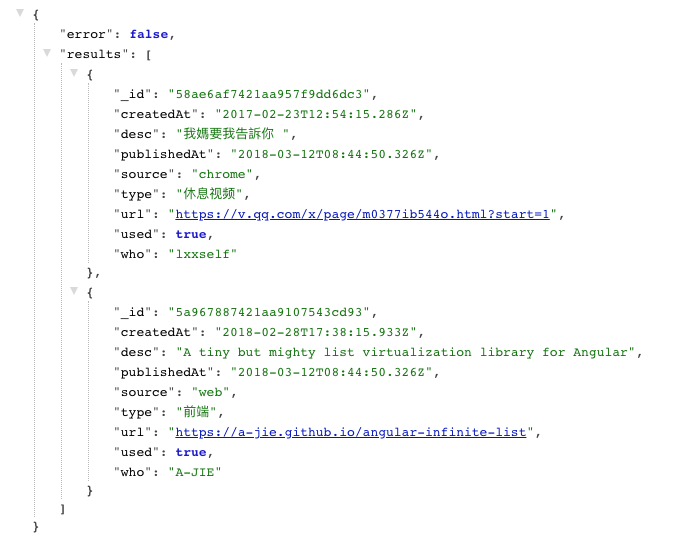 JSON数据对照